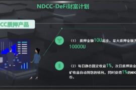 """【曝光】""""NDCC""""质押挖矿资金盘骗局,""""去中心""""是真的吗?"""