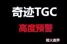 """【曝光】""""奇迹TGC""""靠谱吗?只不过是一个拉人头的资金盘而已!"""