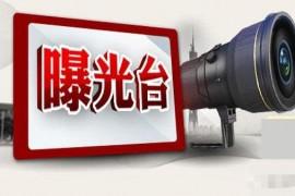 【曝光】7月份最新整理的230个预警崩盘跑路黑名单,赶紧远离撤退!