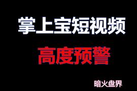 """【曝光】众赢""""掌上宝短视频""""养龙骗局再现,小心你口袋里的钱!"""