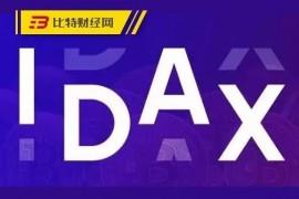 """【重磅】牵扯数亿资金的""""IDAX交易所""""终于被起诉了!"""