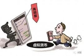 【重磅】以投资虚拟货币名义诈骗3000余万 应追究79名被告的刑事责任!