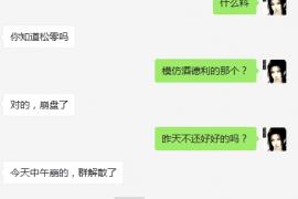 """【曝光】酒德利仿盘""""松零电商""""崩盘,操盘手曾开刷单杀猪盘,惯犯无疑!"""