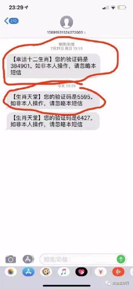 """【曝光】""""幸运十二生肖""""崩盘电视台曝光,诈骗80亿"""