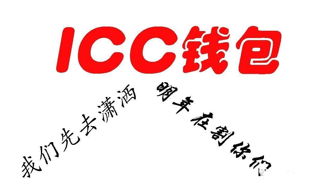 """【重磅】""""ICC""""正式宣布跑路,发公告称明年三月再来割你们-第1张图片-曝光各种资金盘返利套现理财骗局_提供盘界快讯最新消息"""