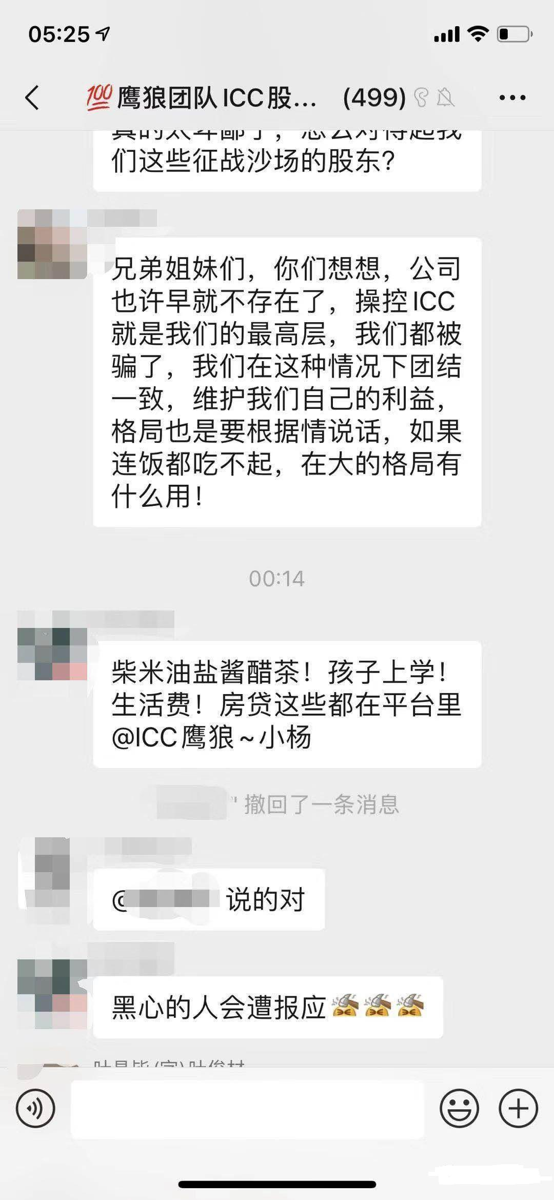 """【重磅】""""ICC""""正式宣布跑路,发公告称明年三月再来割你们-第3张图片-曝光各种资金盘返利套现理财骗局_提供盘界快讯最新消息"""