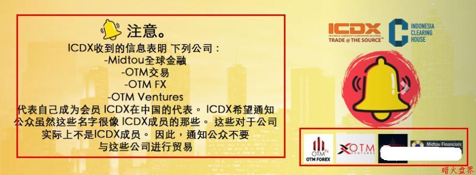 """【曝光】印尼监管ICDX官宣""""OTM奥美""""为虚假外汇,奥美新套路又开始新一轮的圈钱-第2张图片-曝光各种资金盘返利套现理财骗局_提供盘界快讯最新消息"""