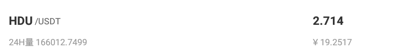 【曝光】花火HDU,雷达币的亲儿子?远离空气币传销币!-第3张图片-曝光各种资金盘返利套现理财骗局_提供盘界快讯最新消息