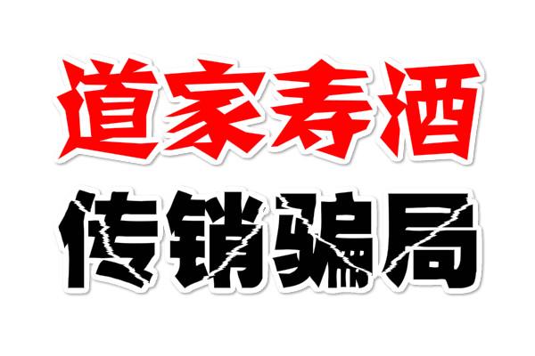 """【揭秘】""""道家寿酒""""新店商模式?其实就是资金盘传销骗局!-第1张图片-曝光各种资金盘返利套现理财骗局_提供盘界快讯最新消息"""