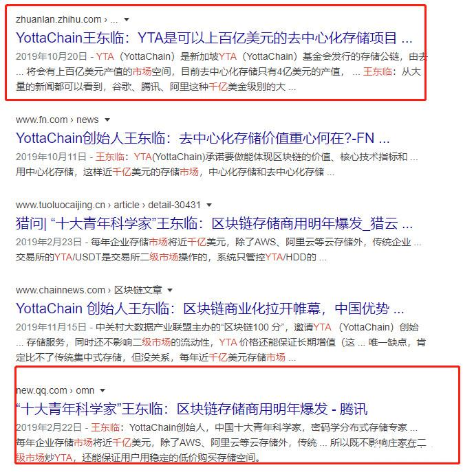 【曝光】YTA、GTA之后,王东临又出YSR代币!2020年了还敢ICO?-第5张图片-曝光各种资金盘返利套现理财骗局_提供盘界快讯最新消息