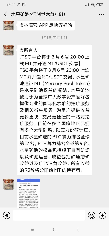 【曝光】MT水星矿池已被刑事立案,TSC和MT背后都是王宇?-第8张图片-曝光各种资金盘返利套现理财骗局_提供盘界快讯最新消息