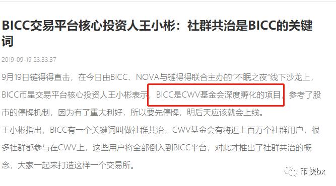【曝光】BICC全球合伙人?我看你是在步ZBX的后尘!-第13张图片-曝光各种资金盘返利套现理财骗局_提供盘界快讯最新消息