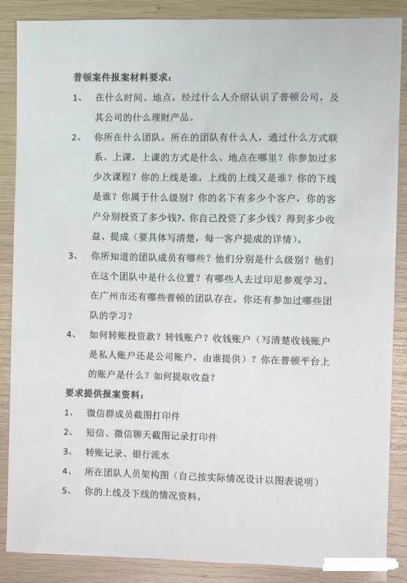 """【最新消息】""""PTFX普顿""""最新公告,资产转移完毕有缘不见!"""