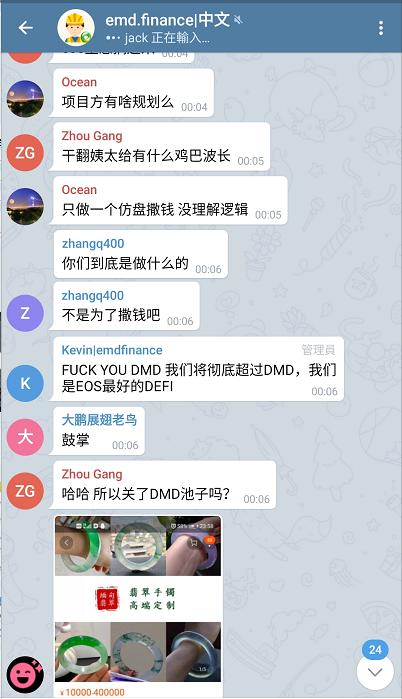 【曝光】EOS的DeFi项目emd翡翠12小时就卷款上千万跑路了!-第9张图片-曝光各种资金盘返利套现理财骗局_提供盘界快讯最新消息