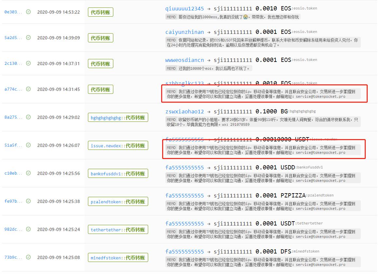 【曝光】EOS的DeFi项目emd翡翠12小时就卷款上千万跑路了!-第14张图片-曝光各种资金盘返利套现理财骗局_提供盘界快讯最新消息