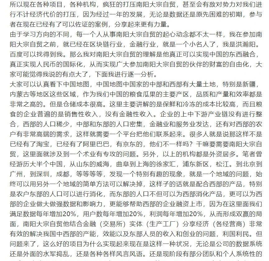 """【曝光】""""南阳大宗""""正式崩盘跑路,这次又圈了多少亿?又骗了多少人?-第15张图片-曝光各种资金盘返利套现理财骗局_提供盘界快讯最新消息"""