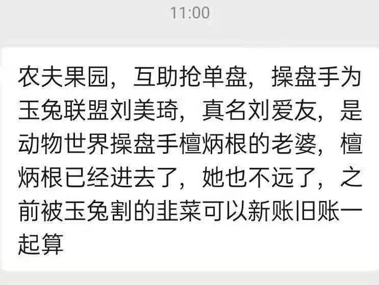 """【最新消息】""""DwWorld 动物世界""""全国维权群炸锅,部分会员已得到退款!"""