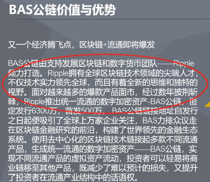 """【曝光】""""BAS公链"""",抄袭EOS技术的资金盘骗局!小心上当受骗!-第4张图片-曝光各种资金盘返利套现理财骗局_提供盘界快讯最新消息"""