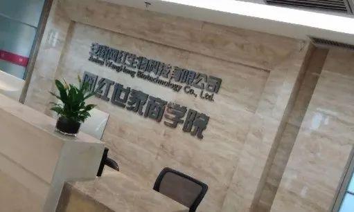 """【重磅】""""网红世家""""特大网络传销案宣判 头目被判6年!"""