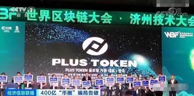 """【重磅】央视揭秘币圈第一大骗局""""Plus Token""""钱包!"""