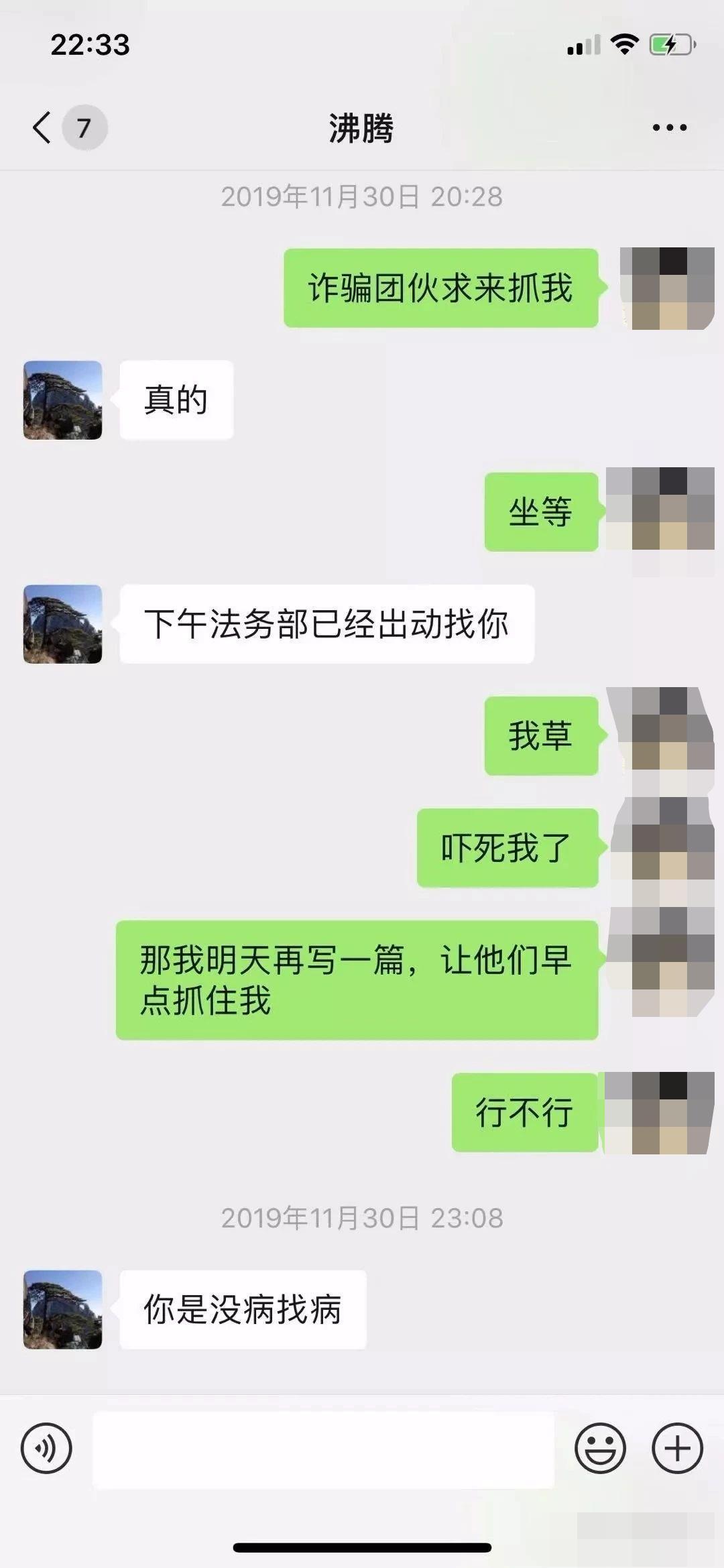 """【曝光】""""中金银海""""诈骗犯""""李明""""""""森林木""""再次开盘""""中投带路"""",都是被通缉的诈骗犯还这么嚣张?"""