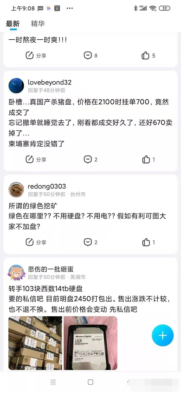 """【曝光】""""chia币""""上线暴跌至495、矿工纷纷吓跑曝出内幕!"""