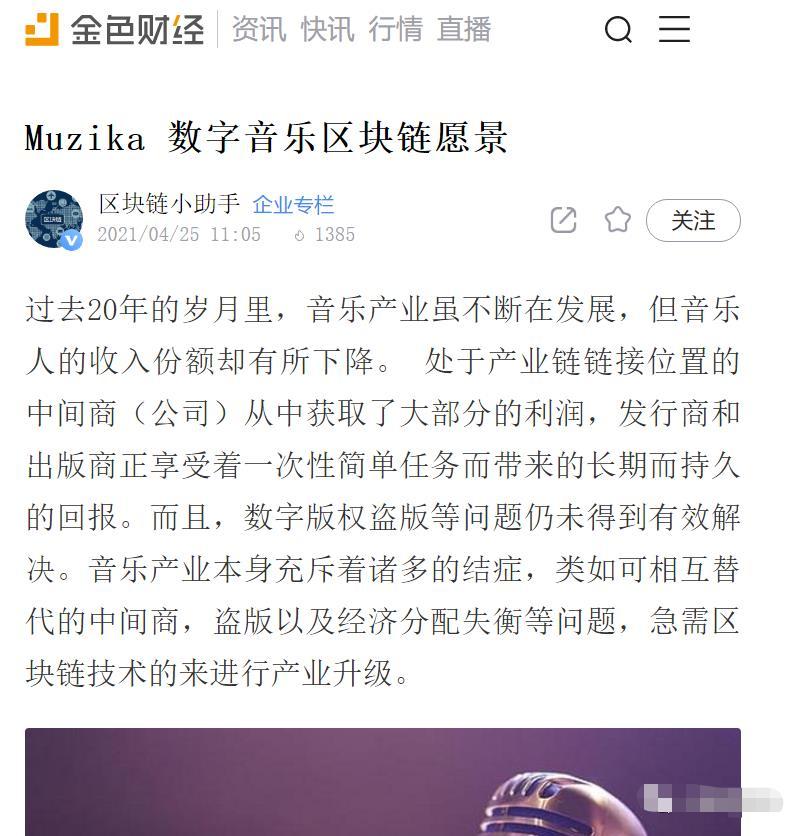 """【曝光】起底""""MUZIKA穆奇卡""""的资金盘模式,实则为雅视仿盘!"""