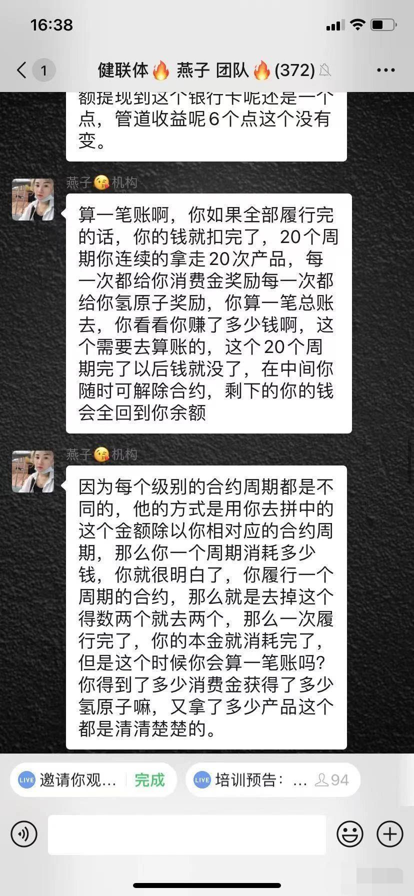 """【曝光】""""买卖呦""""改名""""健联体""""号称100万会员,模式依然还是拼团类型资金盘!"""