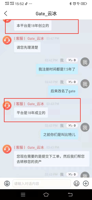 【曝光】比特儿(芝麻开门)野鸡交易所,再次黑掉用户100万个瑞波币!