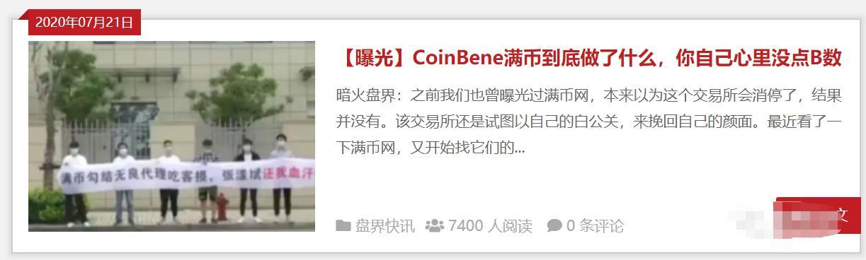 """【曝光】""""Coinbene满币网""""再次注销失败,被曝提币限制,赵东被审判中,满币创始人也快了!"""