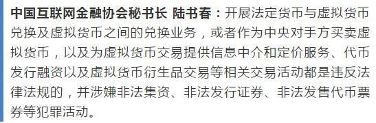 """【重磅】币圈崩盘,三大协会联手""""整治""""虚拟货币,上千币种遭到""""大屠杀""""!"""