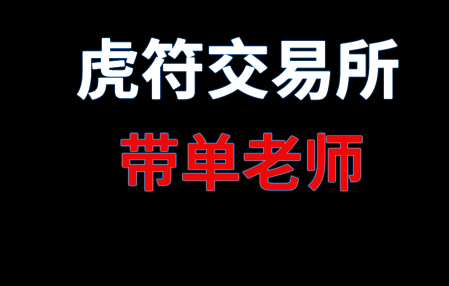 """【曝光】""""虎符交易所""""联合带单老师一个小时坑骗用户24万,用户反遭威胁!"""