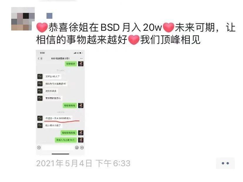 """【曝光】""""BSD""""刷量交易所高度预警!其实只是一个类似""""头寸管理""""的资金盘套路!"""