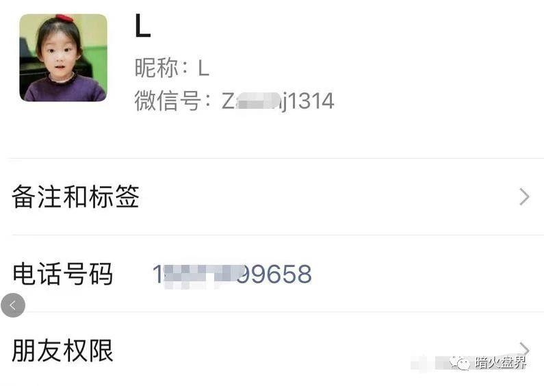 """【曝光】""""919分红盘""""圈钱2000多万即将崩盘,操盘手贺荣兰、李超母子也将跑路!"""