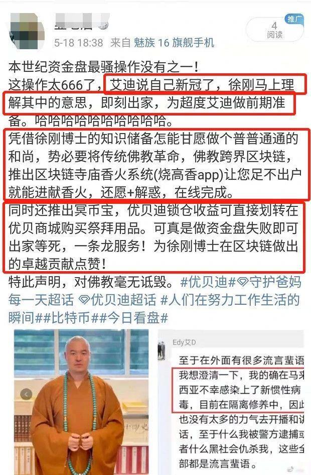 """【最新消息】""""ubank优贝迪""""圈钱百亿的诈骗犯""""徐刚"""",居然出家当和尚去了!"""