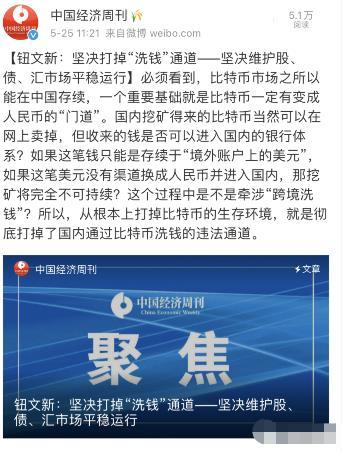 【重磅】内蒙古出台打击虚拟货币挖矿行为八项措施,矿圈的兄弟估计顶不住了!