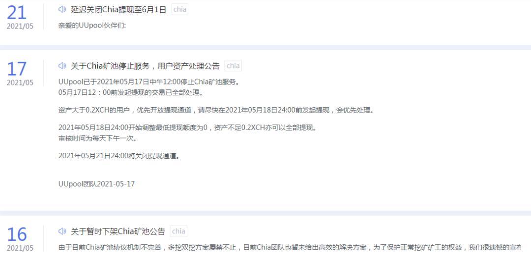 """【曝光】""""CHIA奇亚""""第二大矿池UU POOL宣告退出,携款跑路?"""