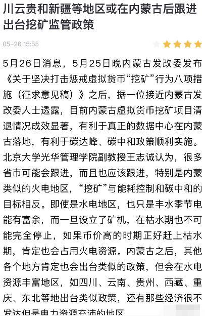 【曝光】趣步(赞丽生活)这次可能真的要崩盘了,云贵川可能跟进内蒙古八项措施!