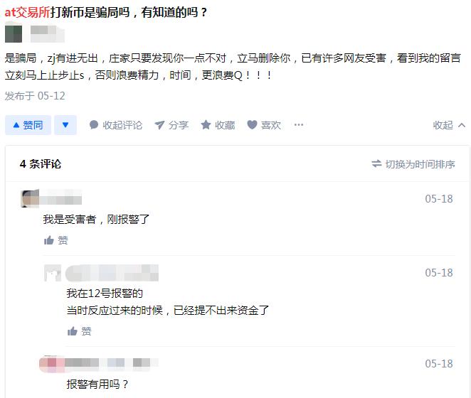 """【曝光】""""AT交易所""""野鸡平台,不靠谱,打着""""打新币""""噱头收割韭菜!"""