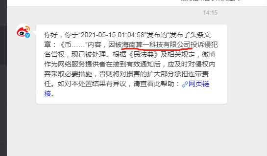 """【曝光】""""RRMine人人矿场""""操盘团伙为掩盖其犯罪事实与证据,疯狂投诉自媒体!"""