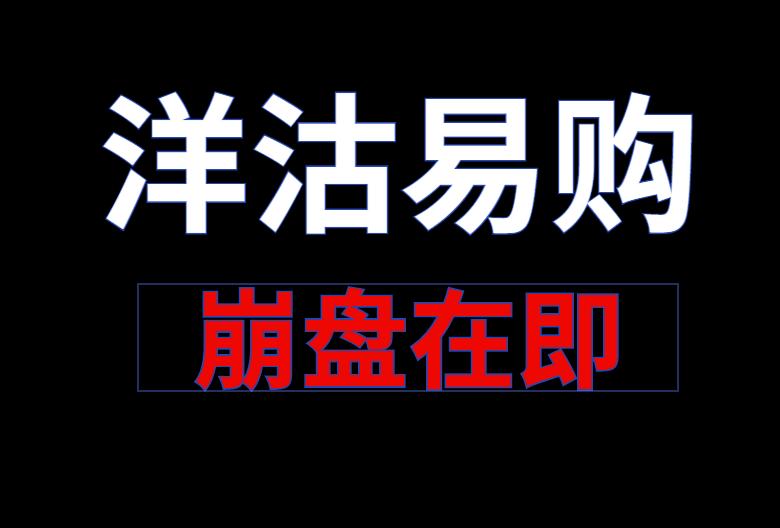 """【曝光】""""洋沽易购""""已无法提现,崩盘也只是时间问题,建议上门维权!"""