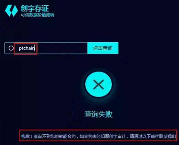 """【曝光】PT超级公链,从""""路演""""到""""审计""""全靠P图,远离!"""
