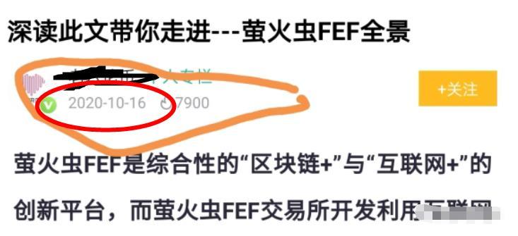"""【曝光】""""AOT慈善币""""转卖数据给""""萤火虫FEF"""",你们结局就是再次被割!"""