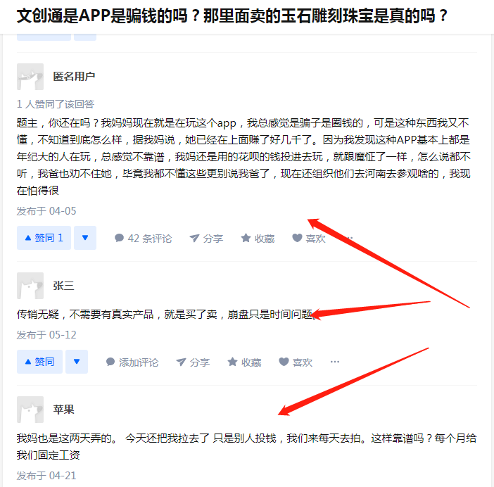 """【曝光】""""文创通""""互助拍卖资金盘高度预警,郑州又一个惊天骗局!"""