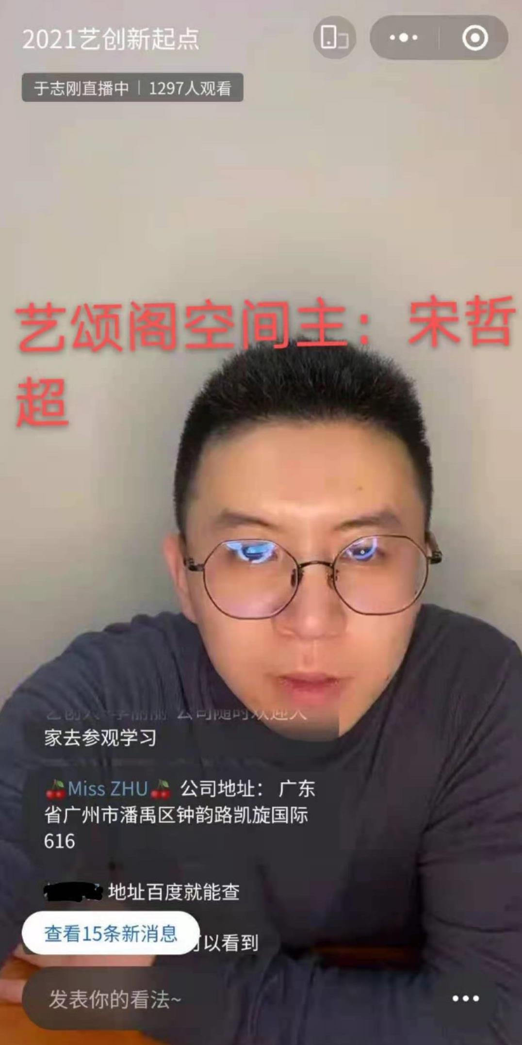 """【曝光】""""中艺网""""互助拍卖资金盘即将崩盘,操盘手疯狂投诉自媒体文章!"""