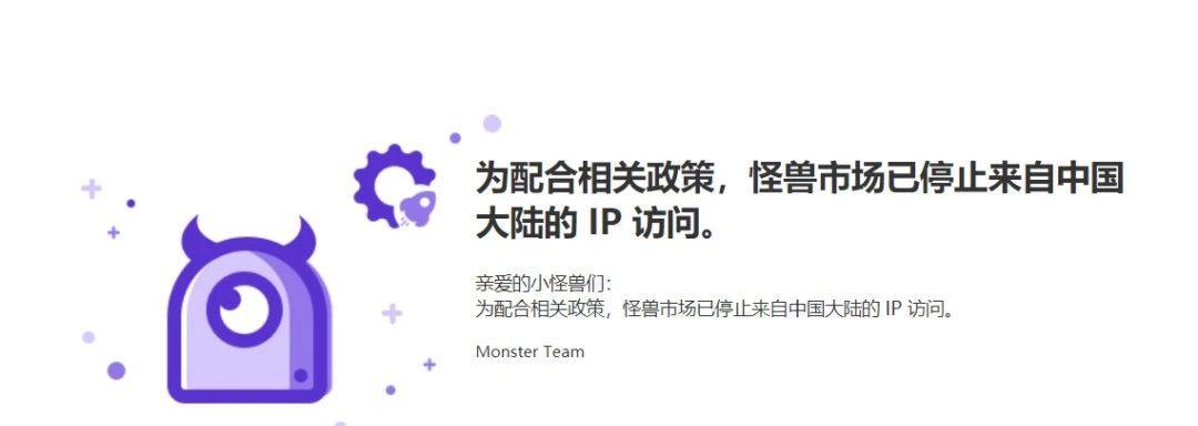 """【曝光】""""怪兽交易所monster""""野鸡交易所,随意冻结账号,私吞用户几十万!"""