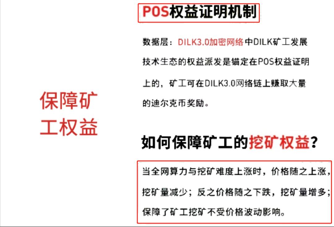 """【曝光】""""黄金网络""""DILK矿场生态就一个""""伪挖矿""""资金盘而已!发币成本不到100元!"""