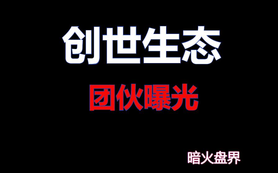 """【曝光】""""创世生态""""互助拍卖资金盘彻底崩盘,操盘手团伙资料全网曝光!"""