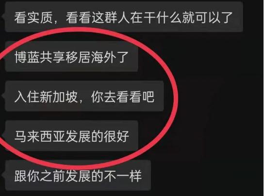 """【曝光】""""博览共享""""崩盘,公司注销中,换个名字又继续圈钱!"""