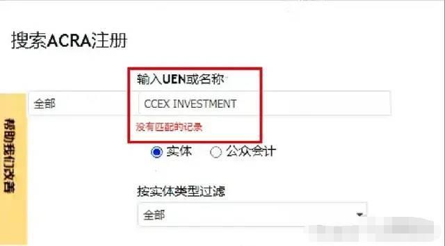 """【曝光】""""CCEX交易所""""不光基金会造假,就连MSB牌照也是假的!"""